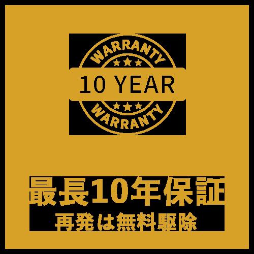 最大10年保証