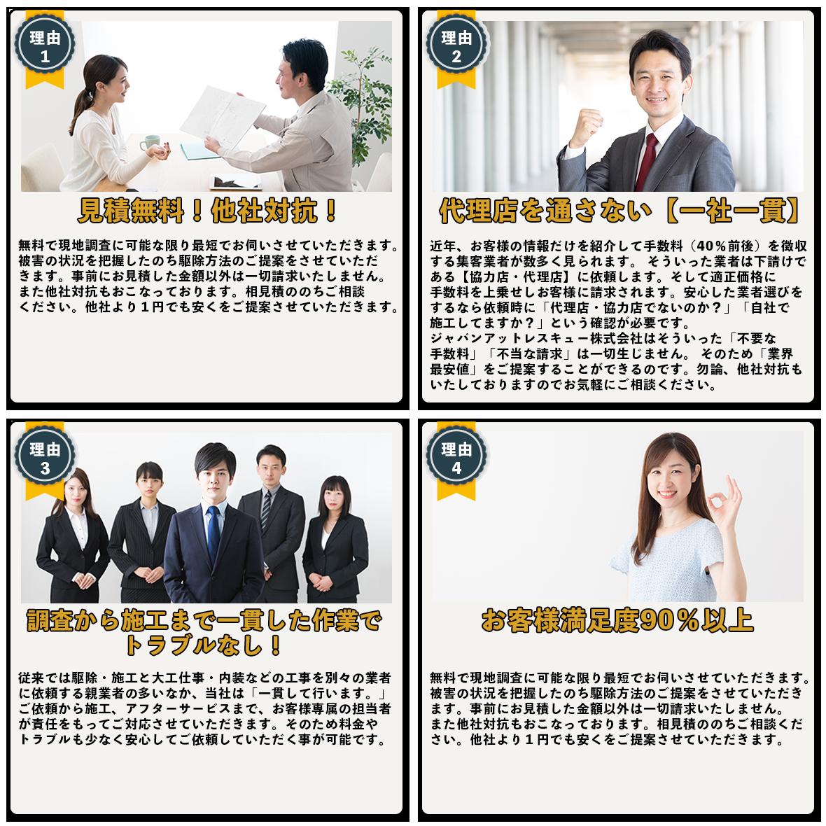 ジャパンアットレスキューが選ばれる4つの理由