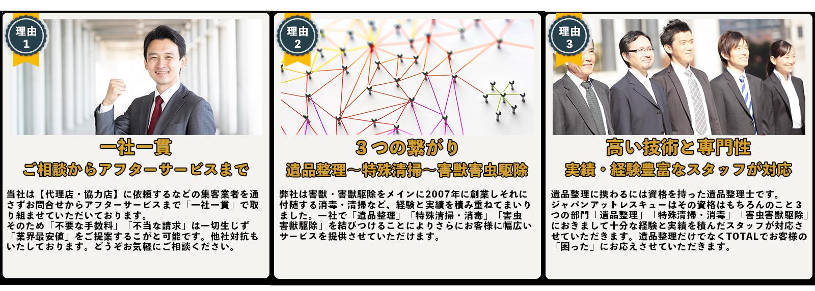 ジャパンアットレスキュー株式会社が選ばれる3つの理由