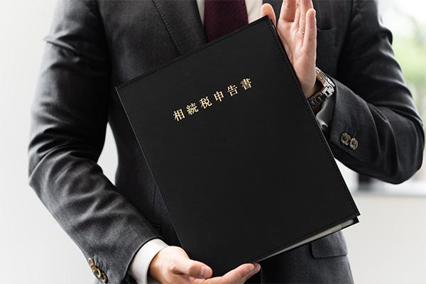 相続専門の税理士が対応いたします